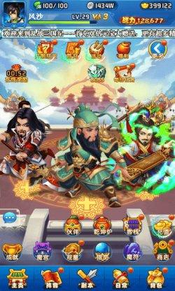 《乱战三国纪》游戏截图