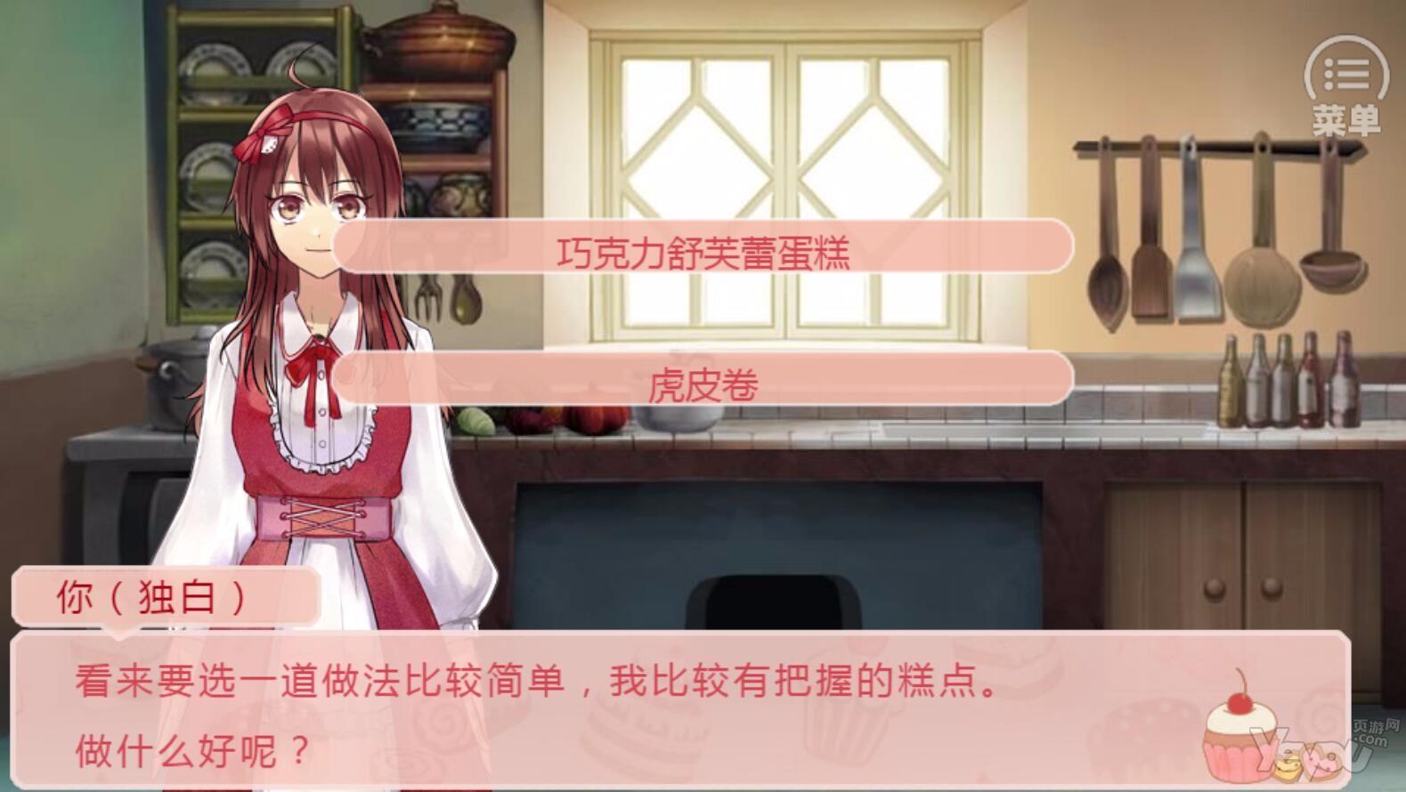 《甜点恋人》游戏截图