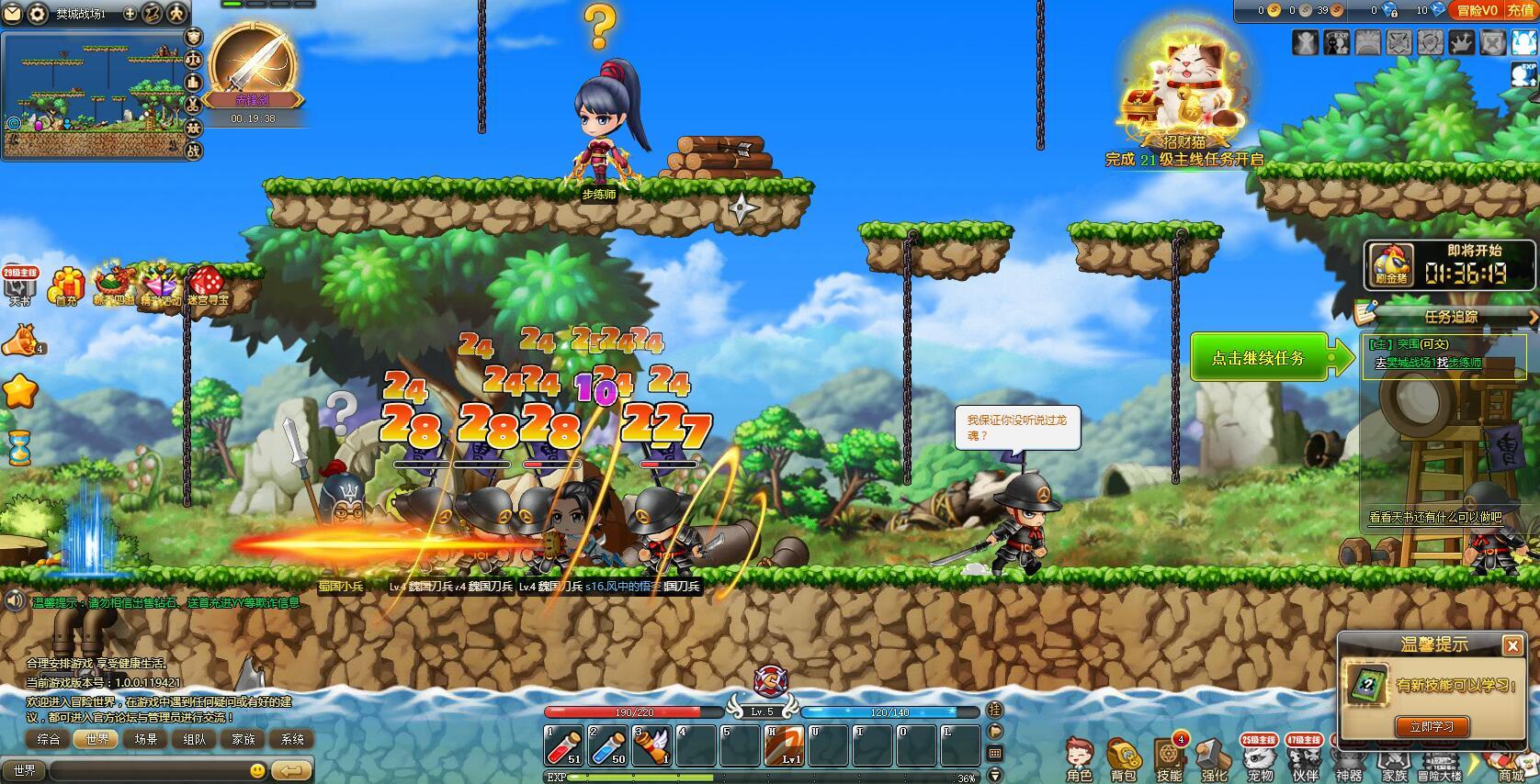 《冒险世界》游戏截图