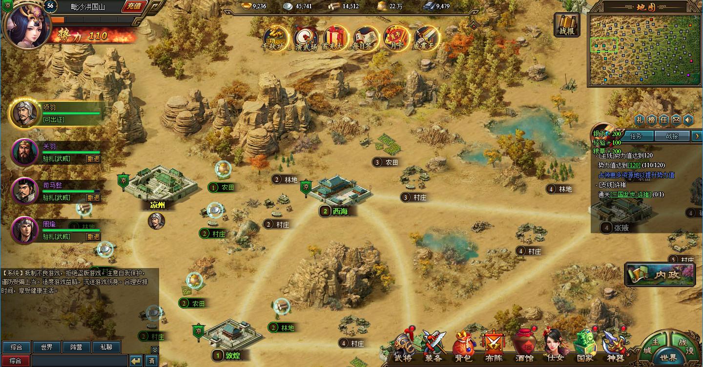 《百将天下》游戏截图