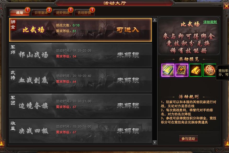 《军师联盟》游戏截图