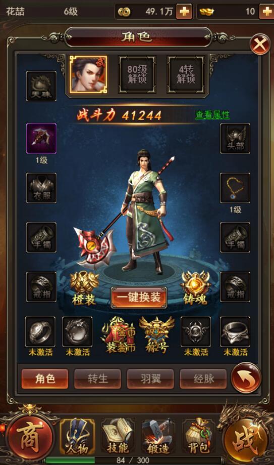 《武道至尊》游戏截图
