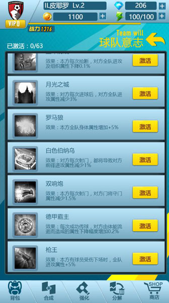 《热血十一人》游戏截图