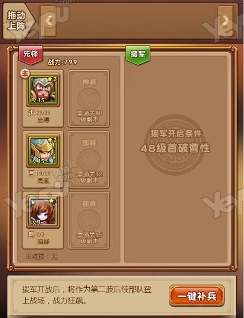 《雄霸武神》游戏截图