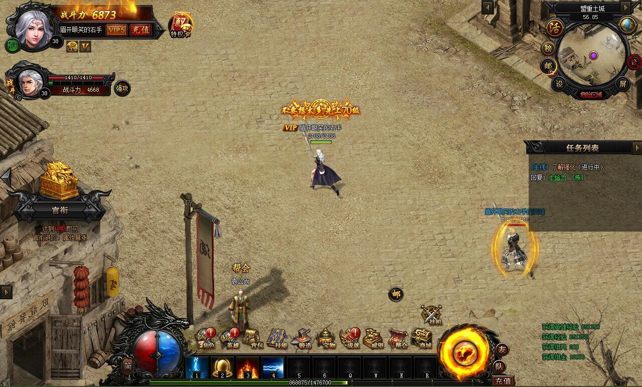 《幻剑屠龙》游戏截图