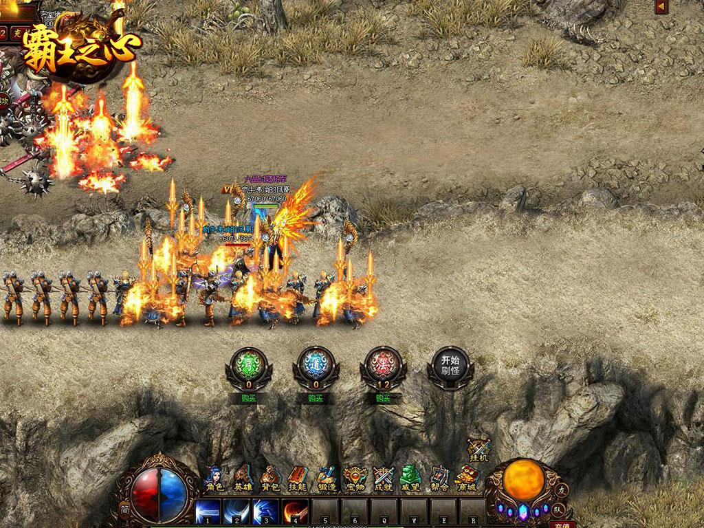 《霸王之心》游戏截图