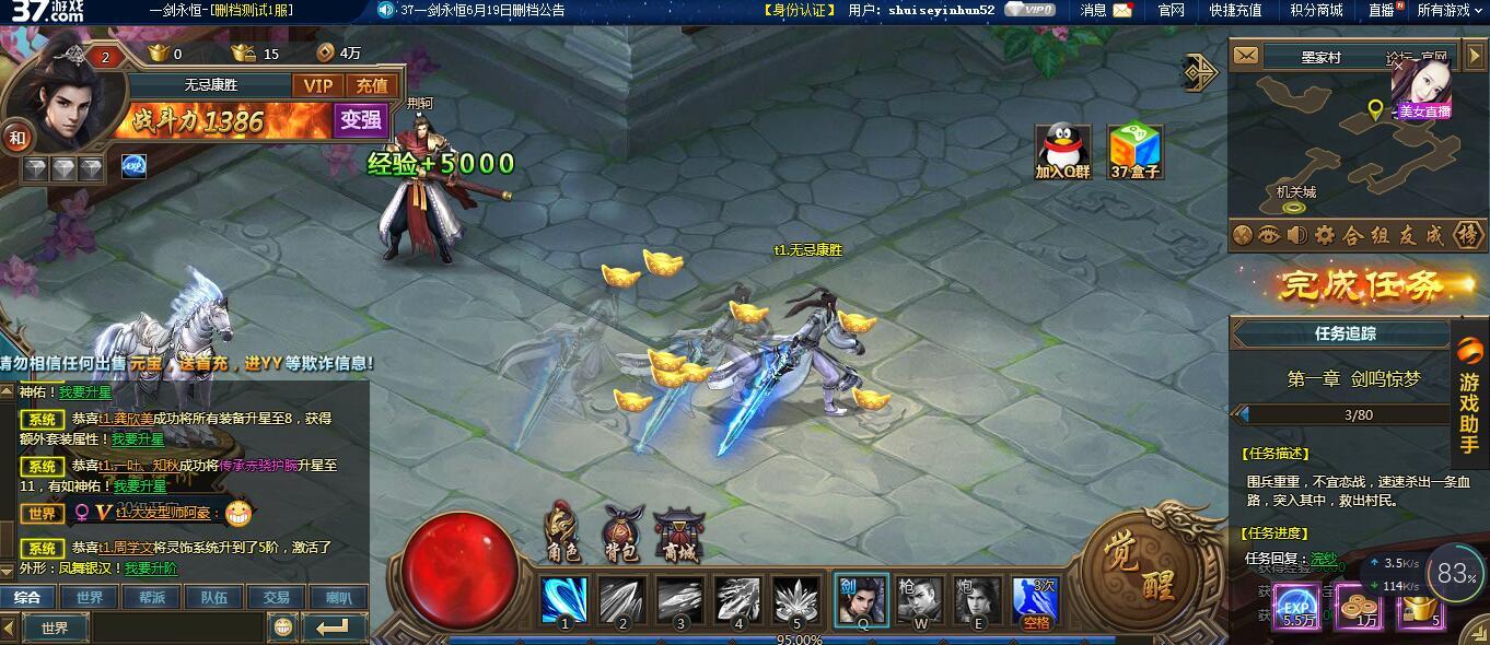 《一剑永恒》游戏截图