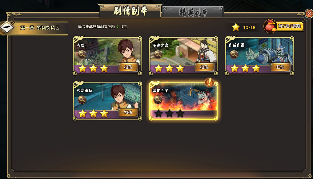 《斩魂三国》游戏截图