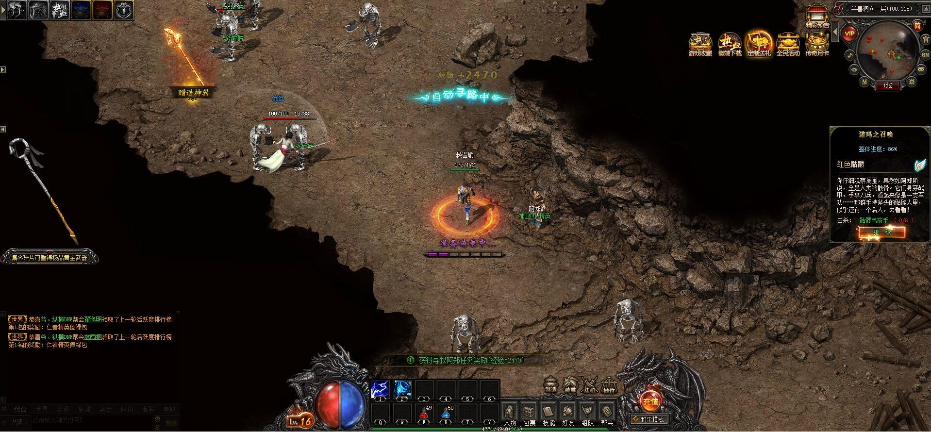 《热血屠龙》游戏截图