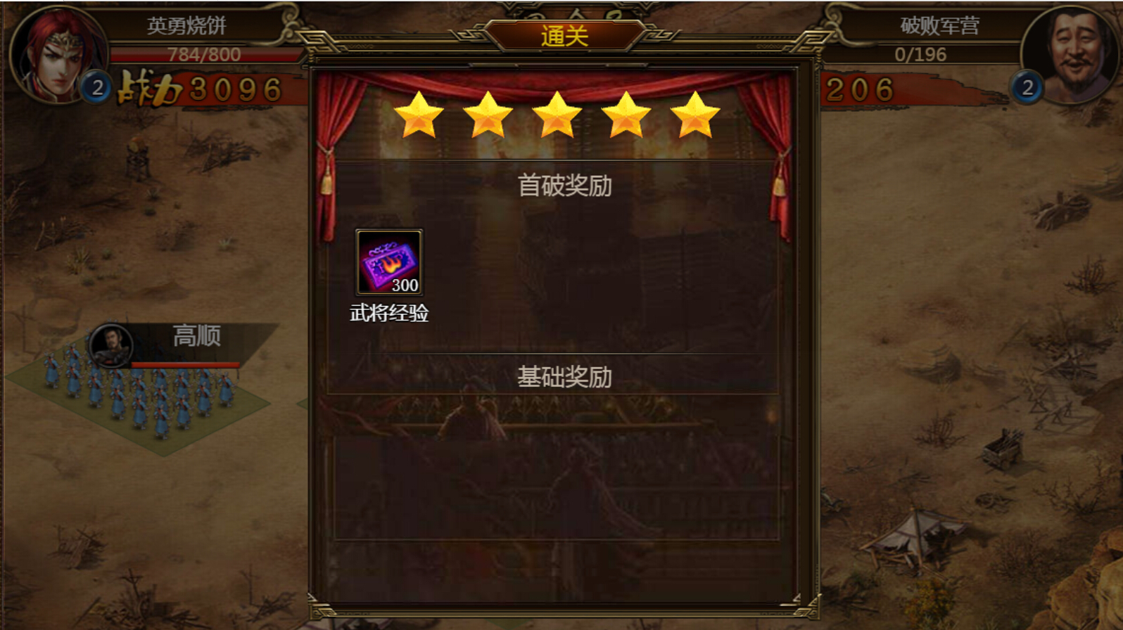 《三国传》游戏截图