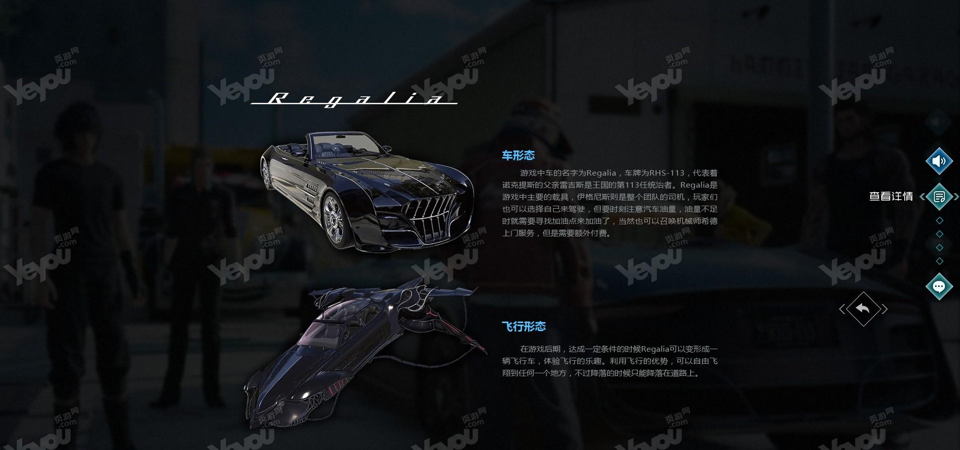 《最终幻想15》网页版游戏截图