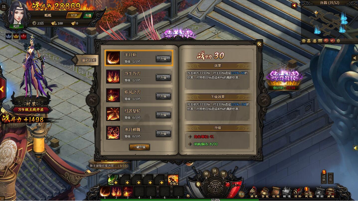 《操戈天下》游戏截图