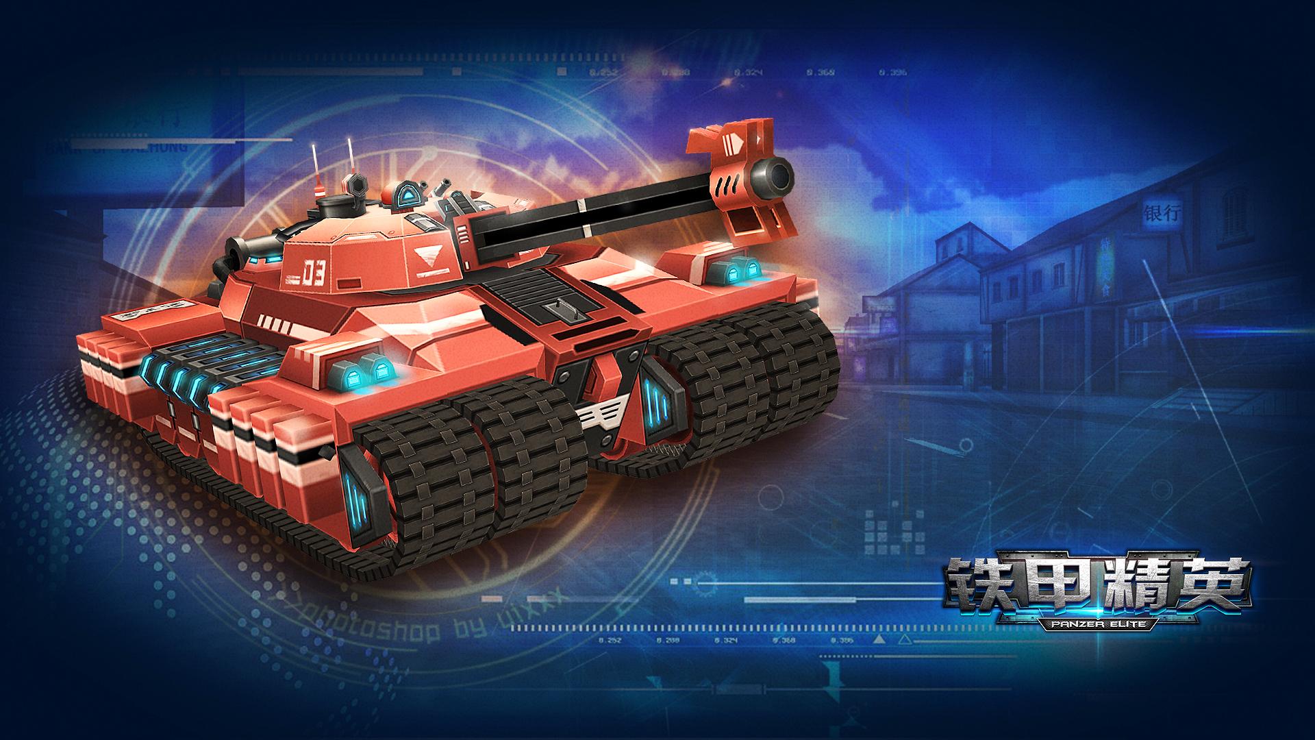 《铁甲精英》游戏壁纸