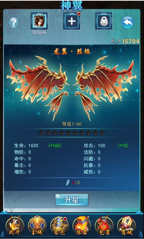 《蜀山奇侠传》游戏截图