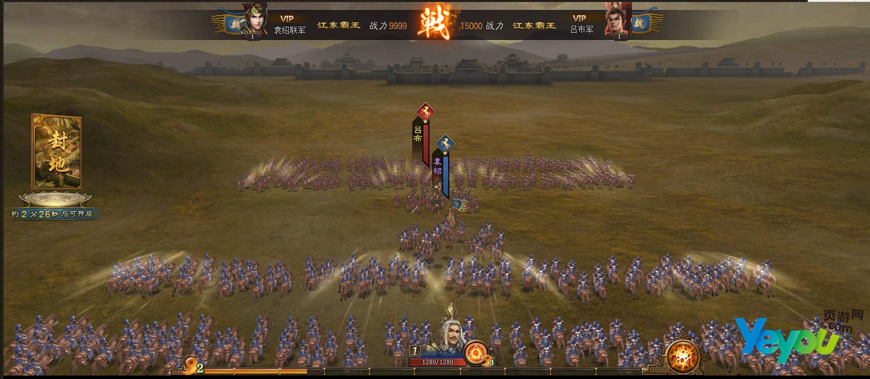 《烽火燎原》游戏截图