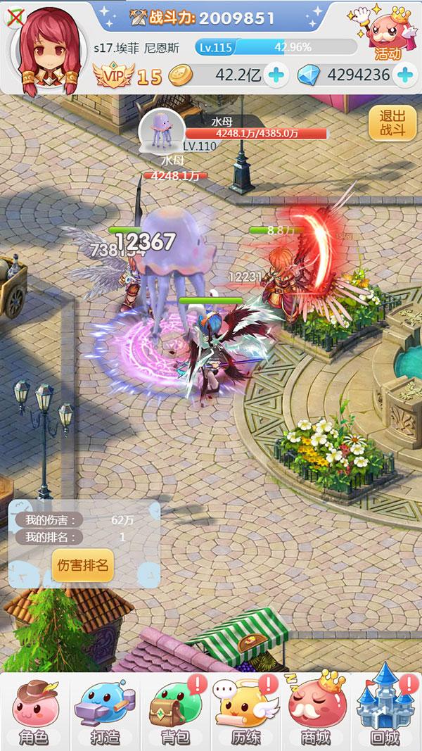 《仙境物语H5》游戏截图