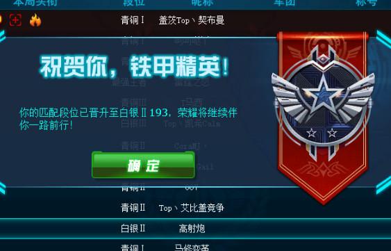 《铁甲精英》游戏截图