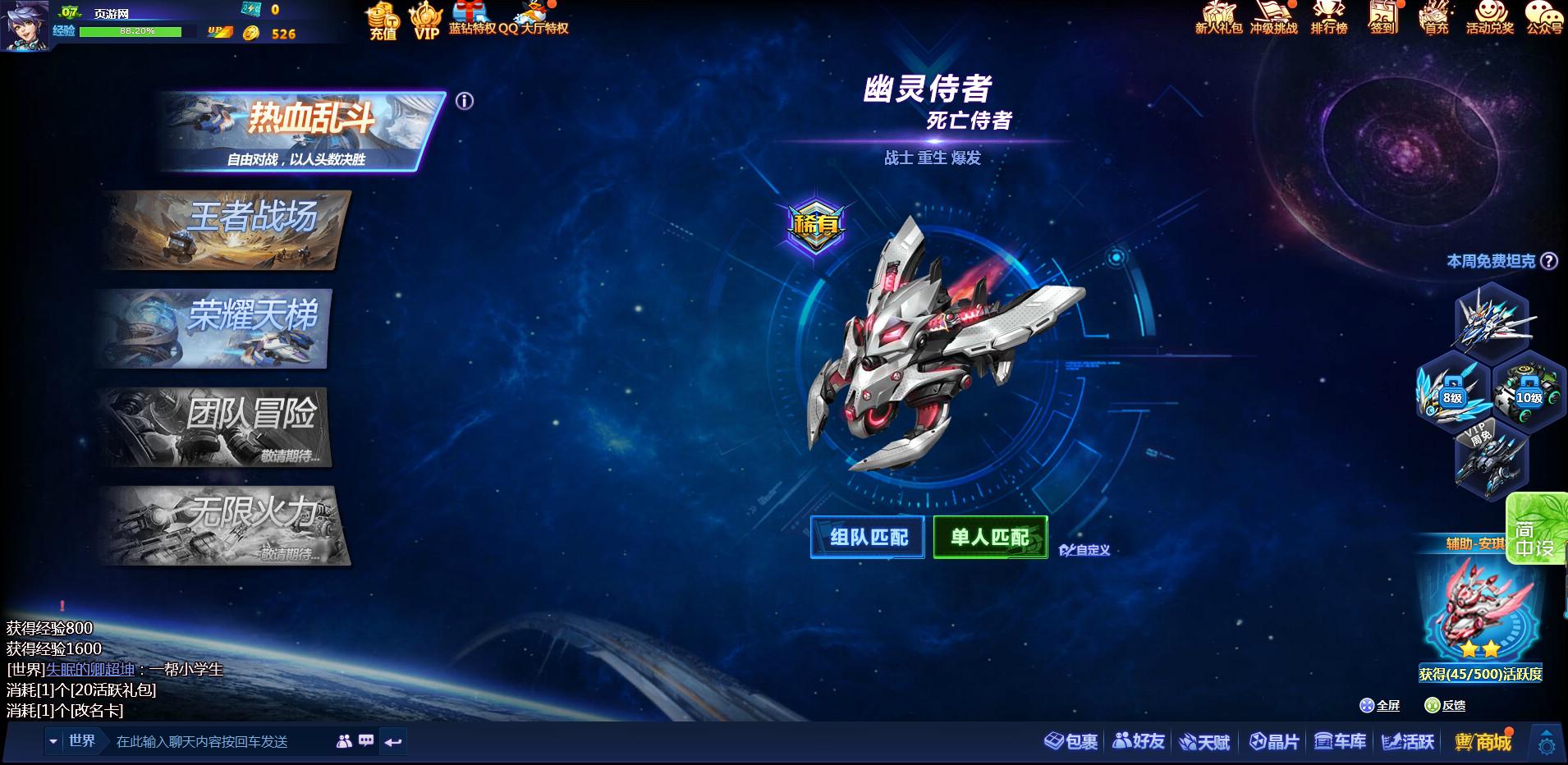 《星际战车》游戏截图