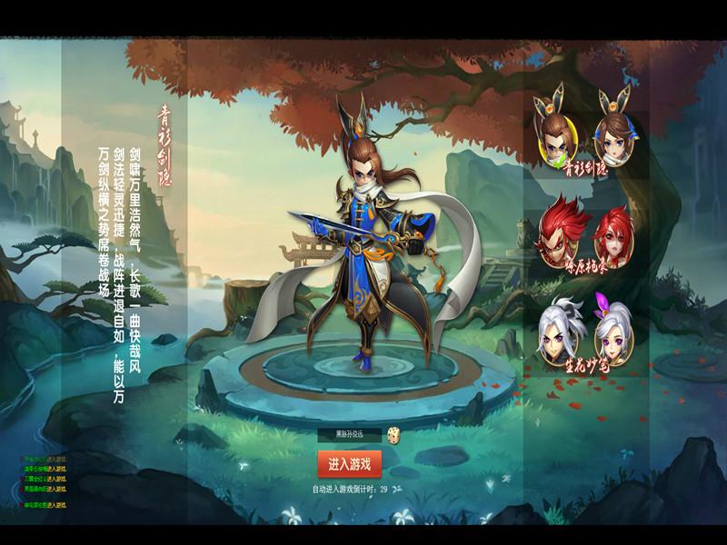 《御剑萌仙传》游戏截图