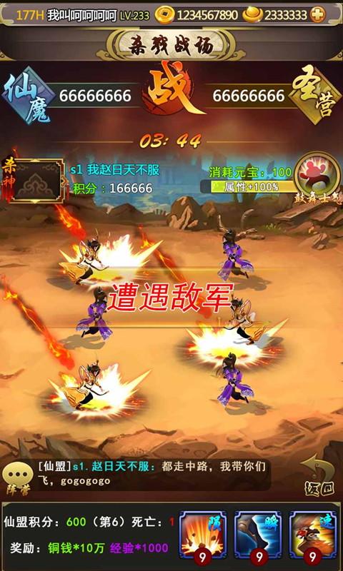 《玄天剑舞》游戏截图