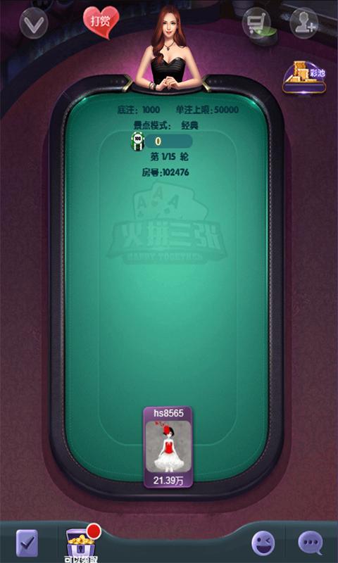 《火拼三张》游戏截图