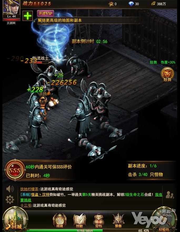 《大天使之剑H5》游戏截图