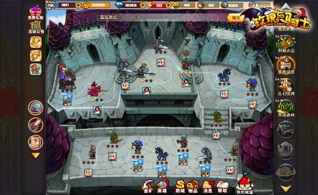 《玫瑰与骑士》游戏截图