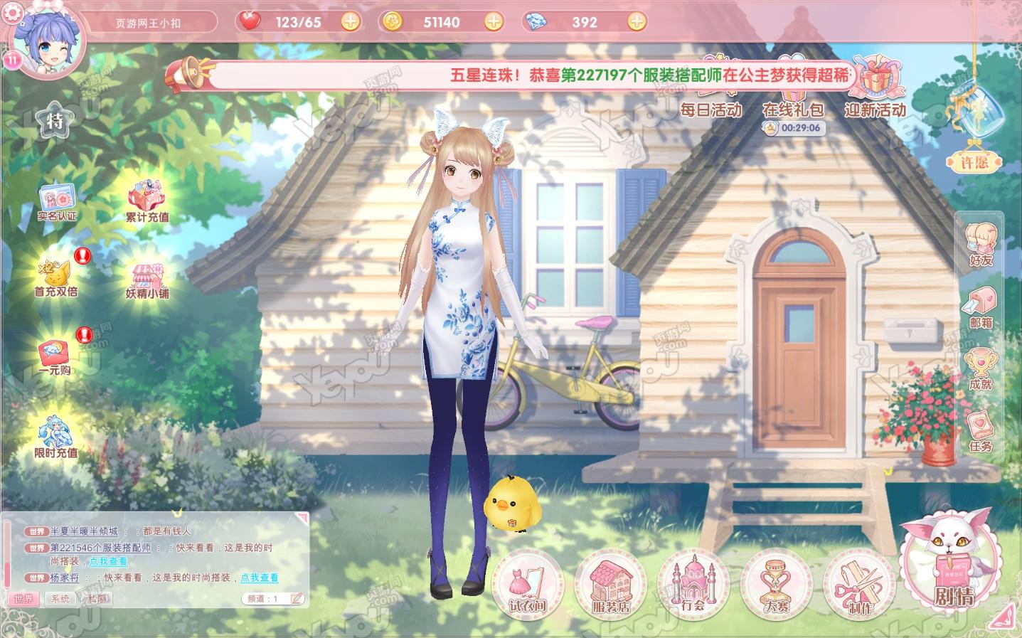 《依依恋物语》游戏截图