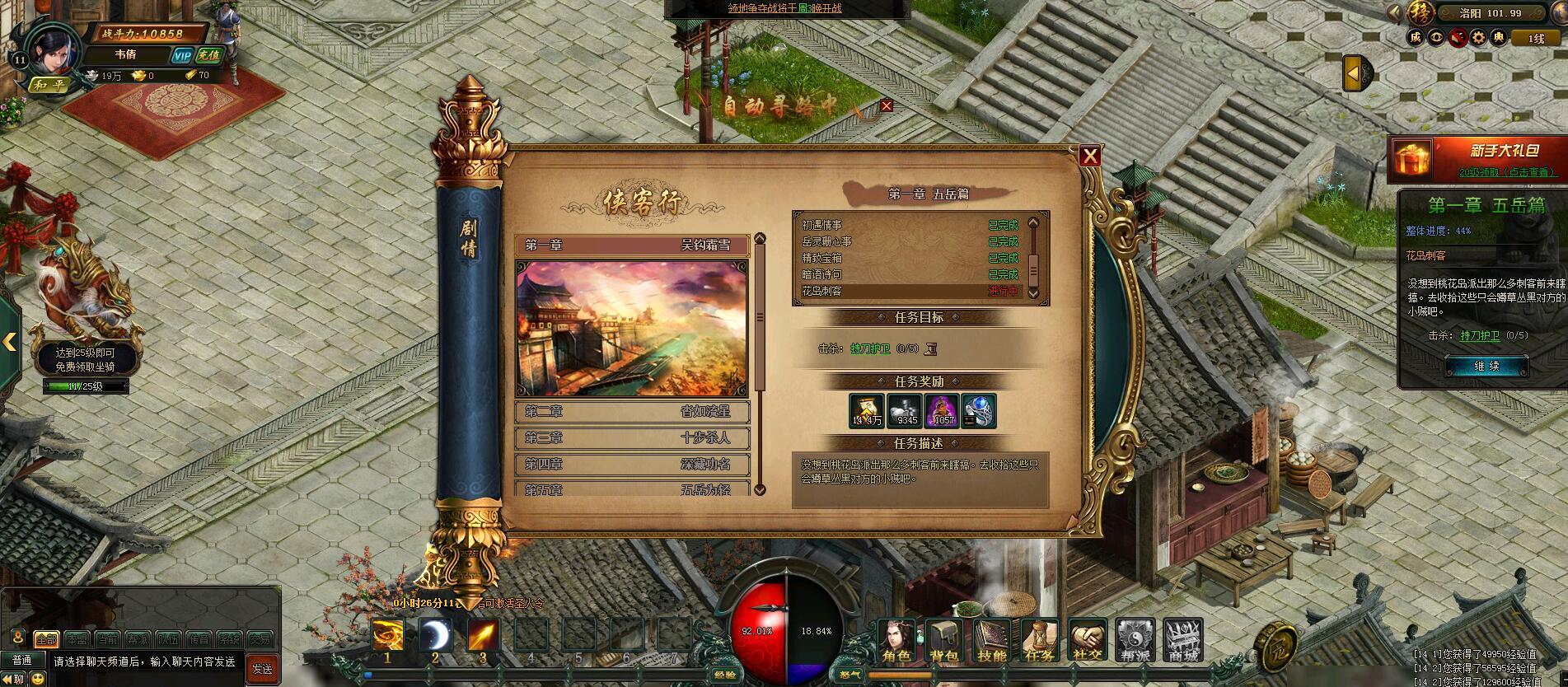《止戈江湖》游戏截图