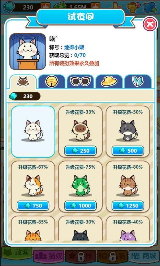 《小猫升官记》游戏截图