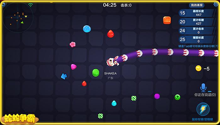 《蛇蛇争霸》游戏截图