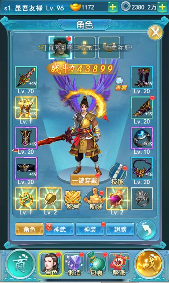 《剑意逍遥》游戏截图