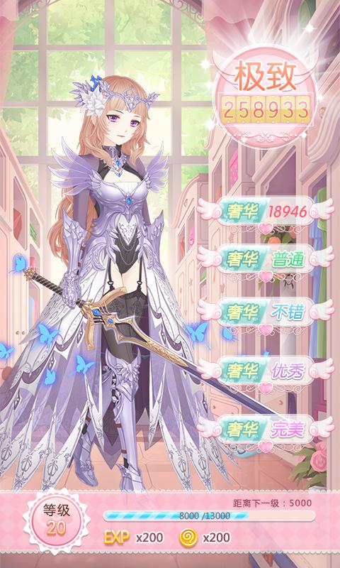 《浅浅女王梦》游戏截图
