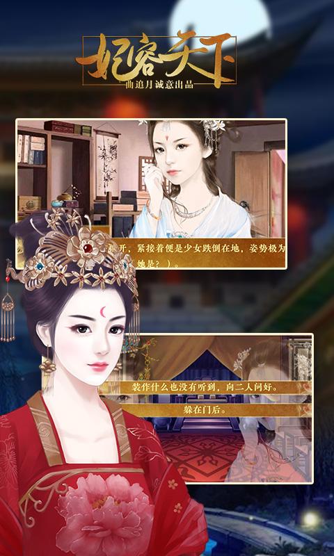 《妃容天下H5》游戏截图