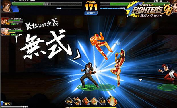 《拳皇98终极之战WEB》游戏截图