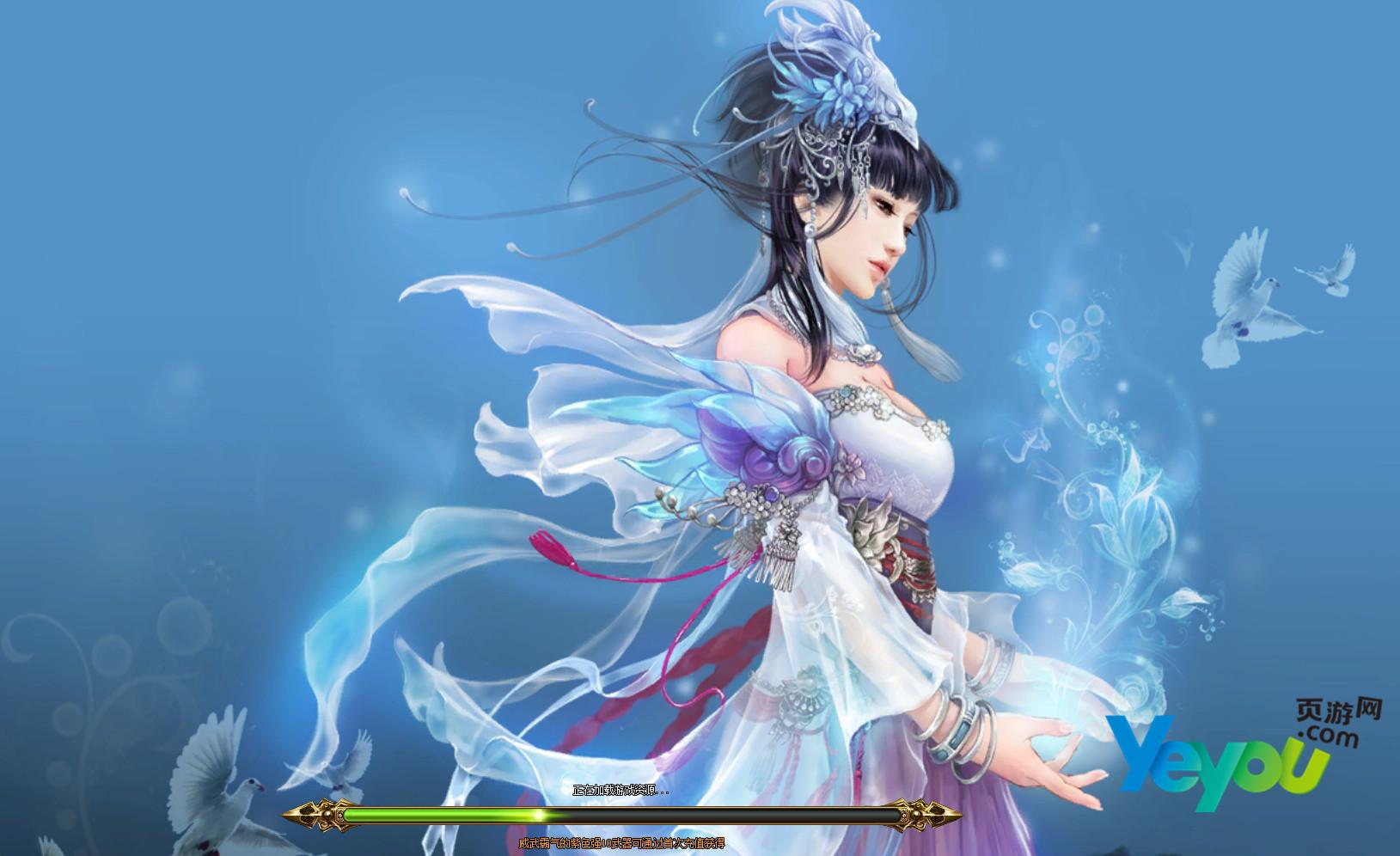 《逍遥江湖3D》游戏截图