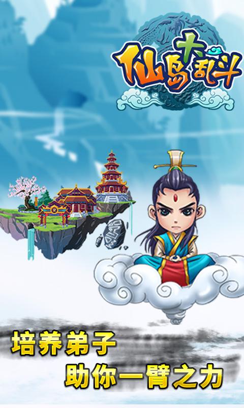 《仙岛大乱斗》游戏截图