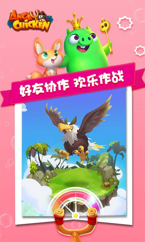 《愤怒小鸡》游戏截图