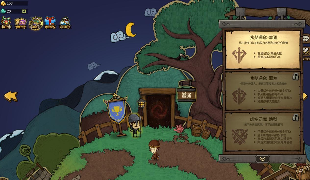 《贪婪洞窟》游戏截图