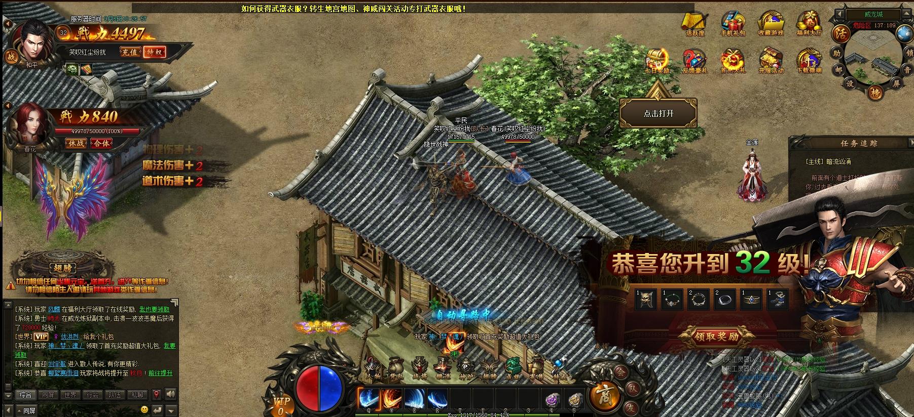 《散人传说》游戏截图