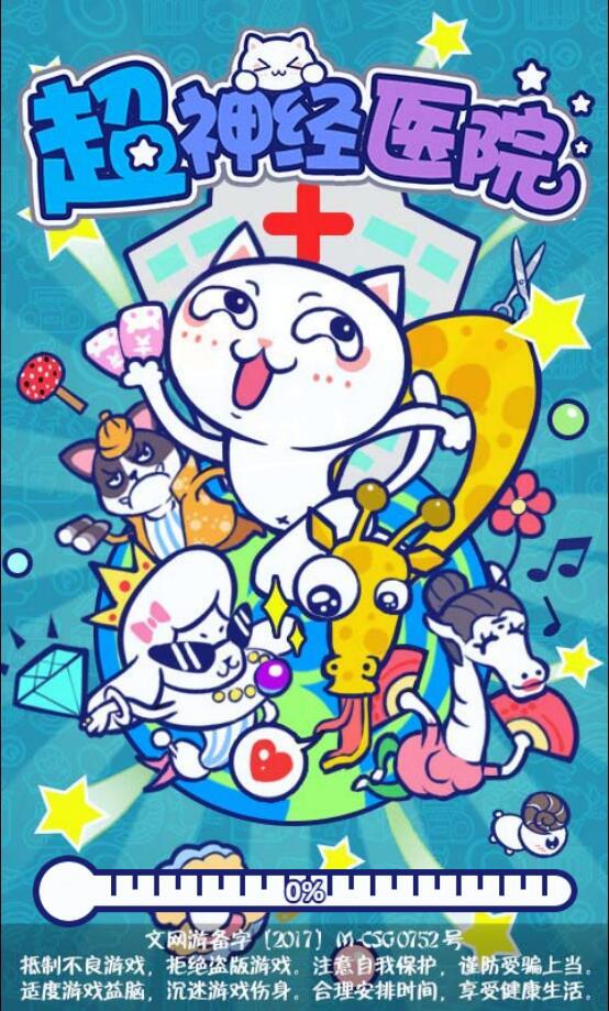 《超神经医院》游戏截图