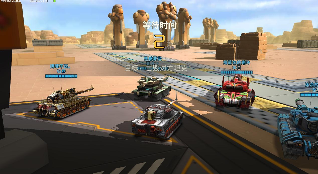 《王牌坦克》游戏截图
