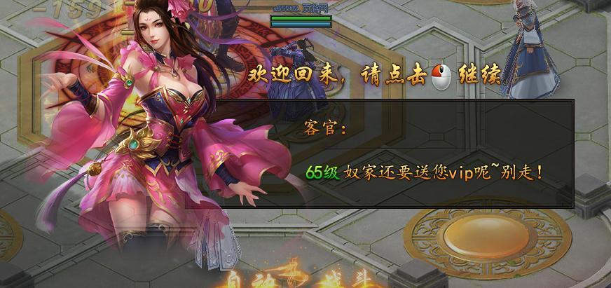 《万剑》游戏截图