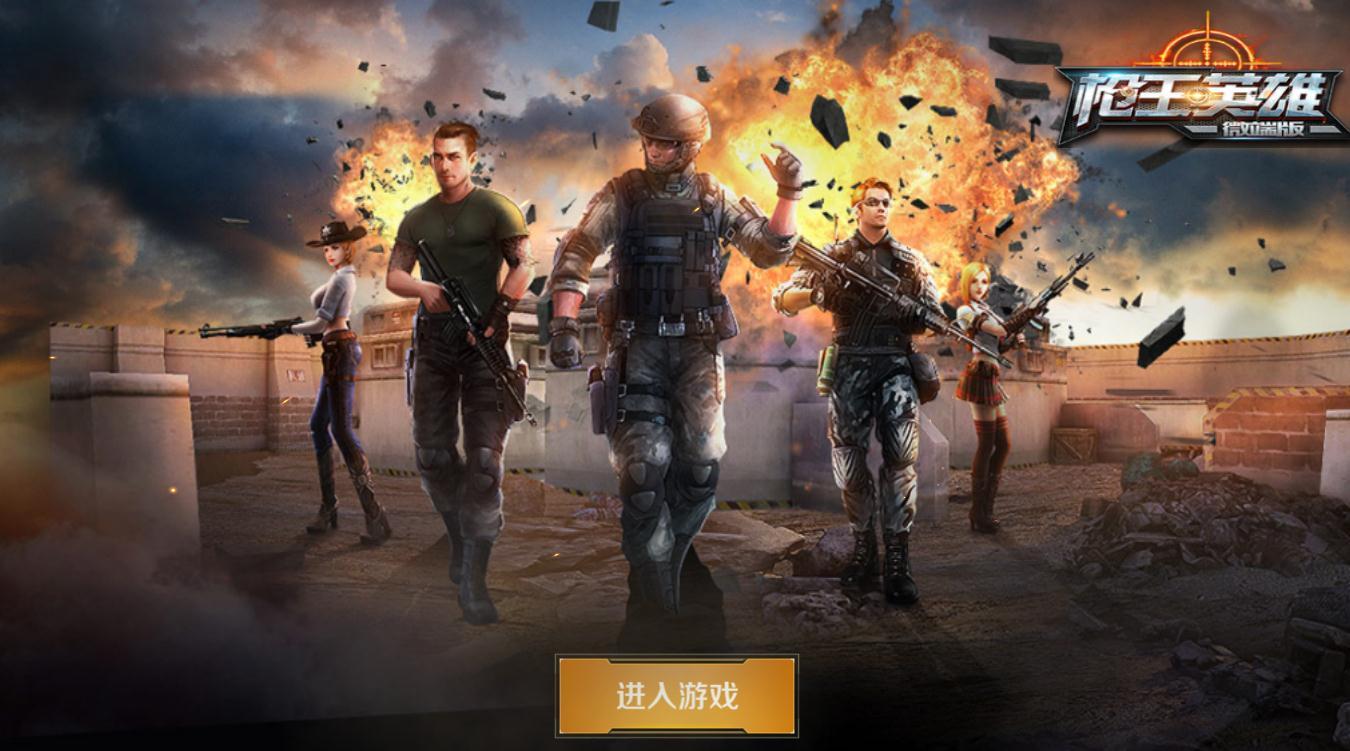 《枪王英雄》游戏截图
