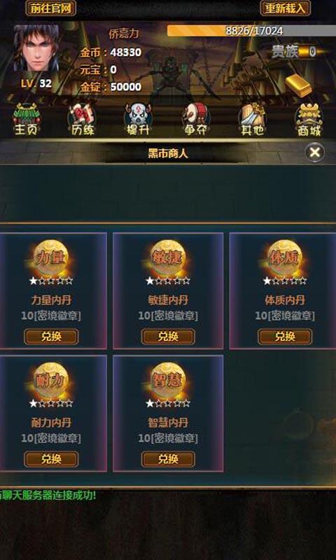 《剑斩江湖H5》游戏截图