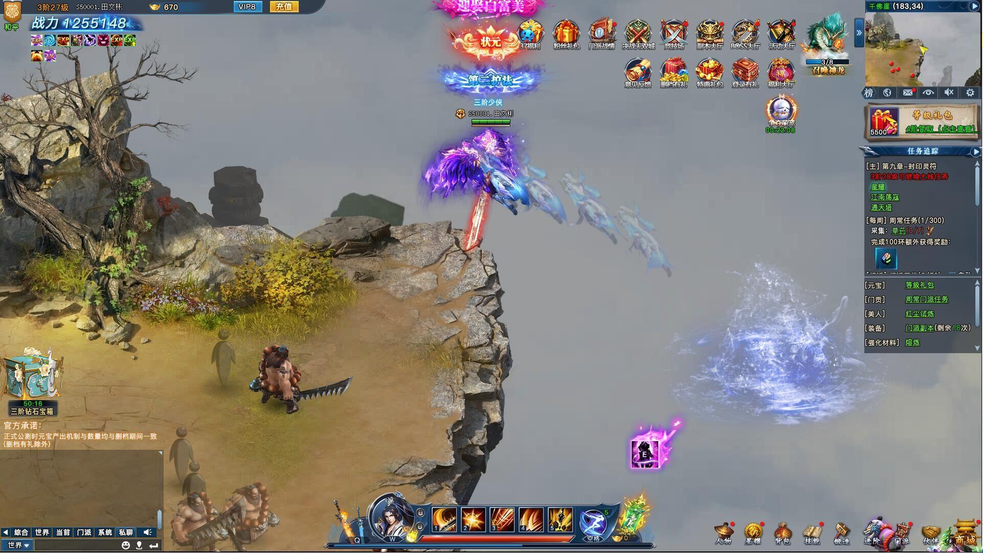 《天剑狂刀》游戏截图