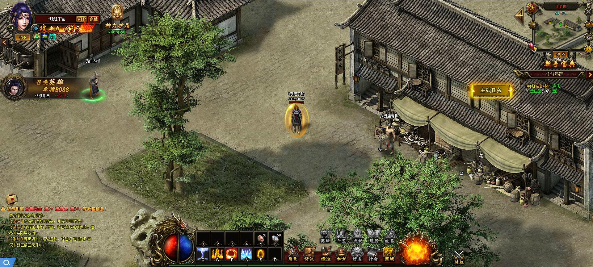 《武神争霸》游戏截图