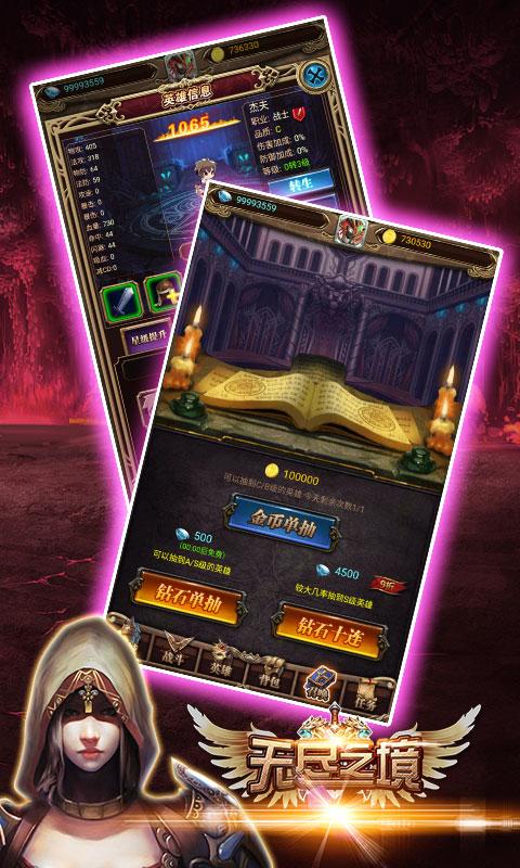 《无尽之境》游戏截图