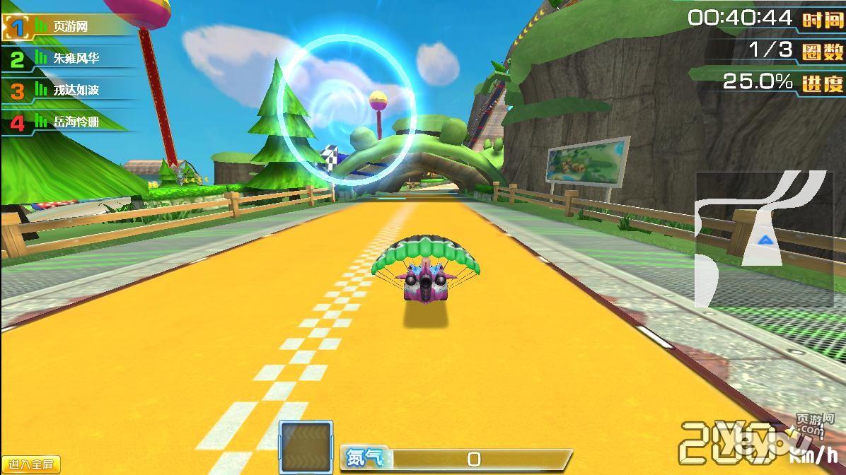 《梦幻飞车》游戏截图