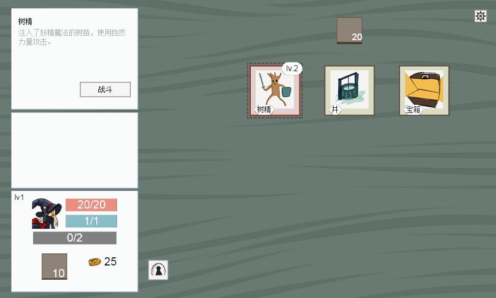 《卡牌冒险者》游戏截图